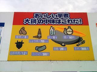 ありがとう39クッキング【ホクホク芋煮withふ!】