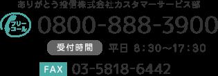 ありがとう投信株式会社カスタマーサービス部