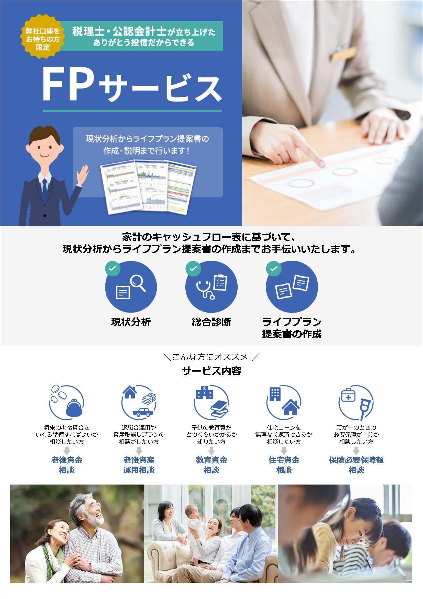 201909_FPサービス改定_チラシ.jpg