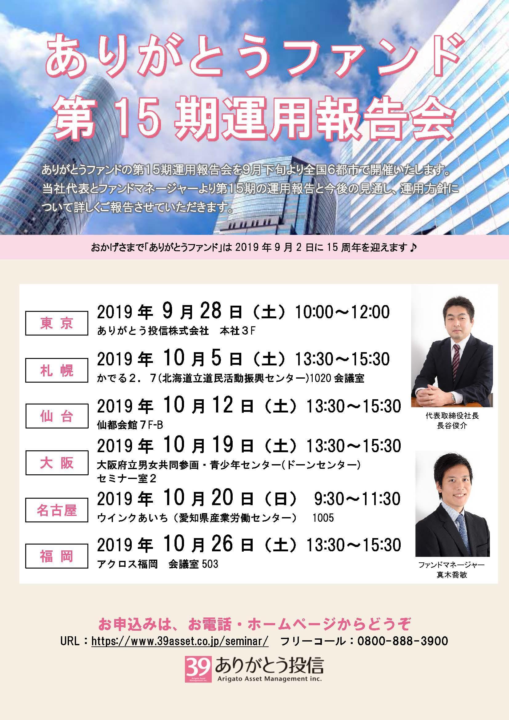 201908第15期運用報告会チラシ.jpg