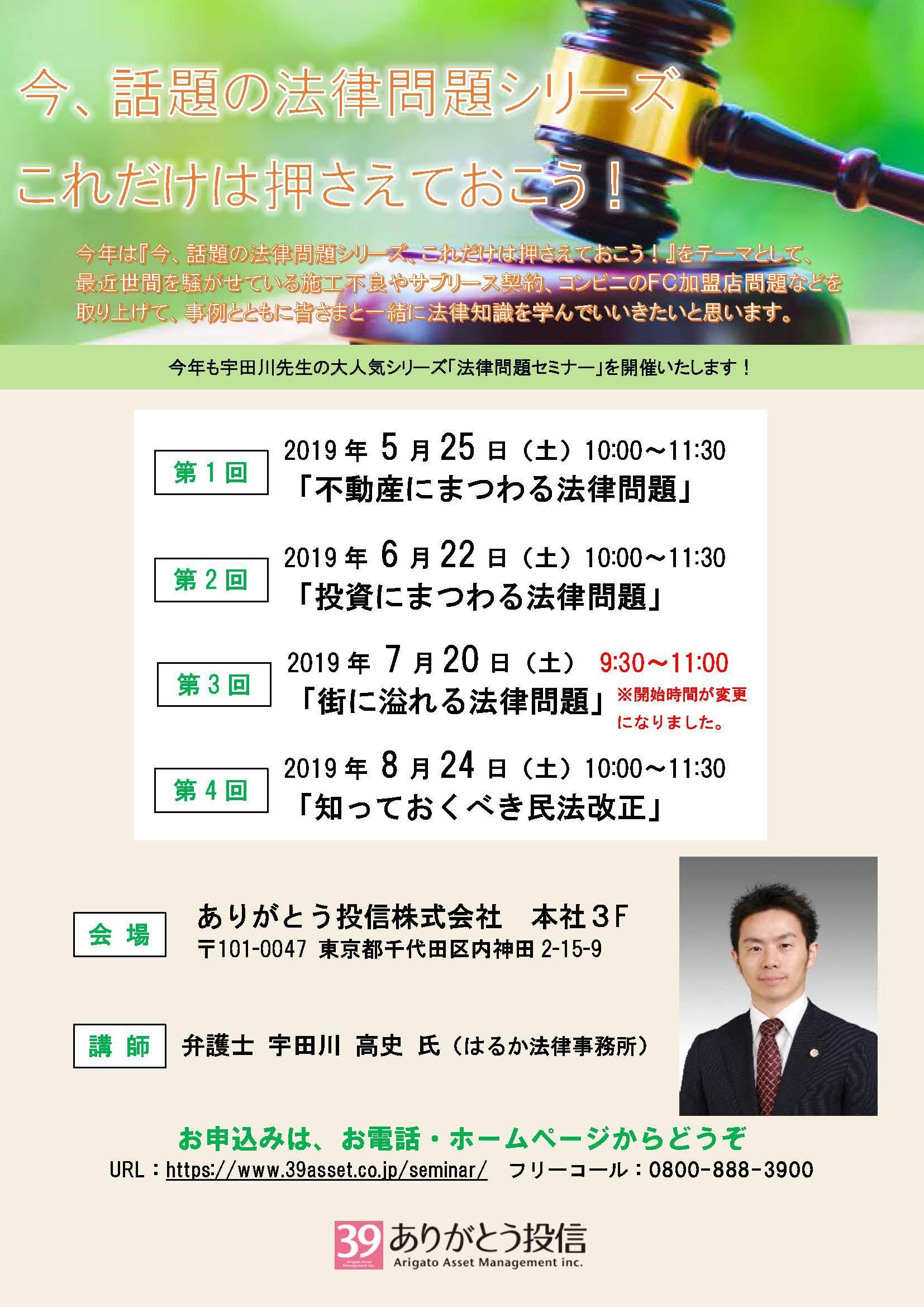 201905法律問題セミナー_チラシ (時間修正).jpg