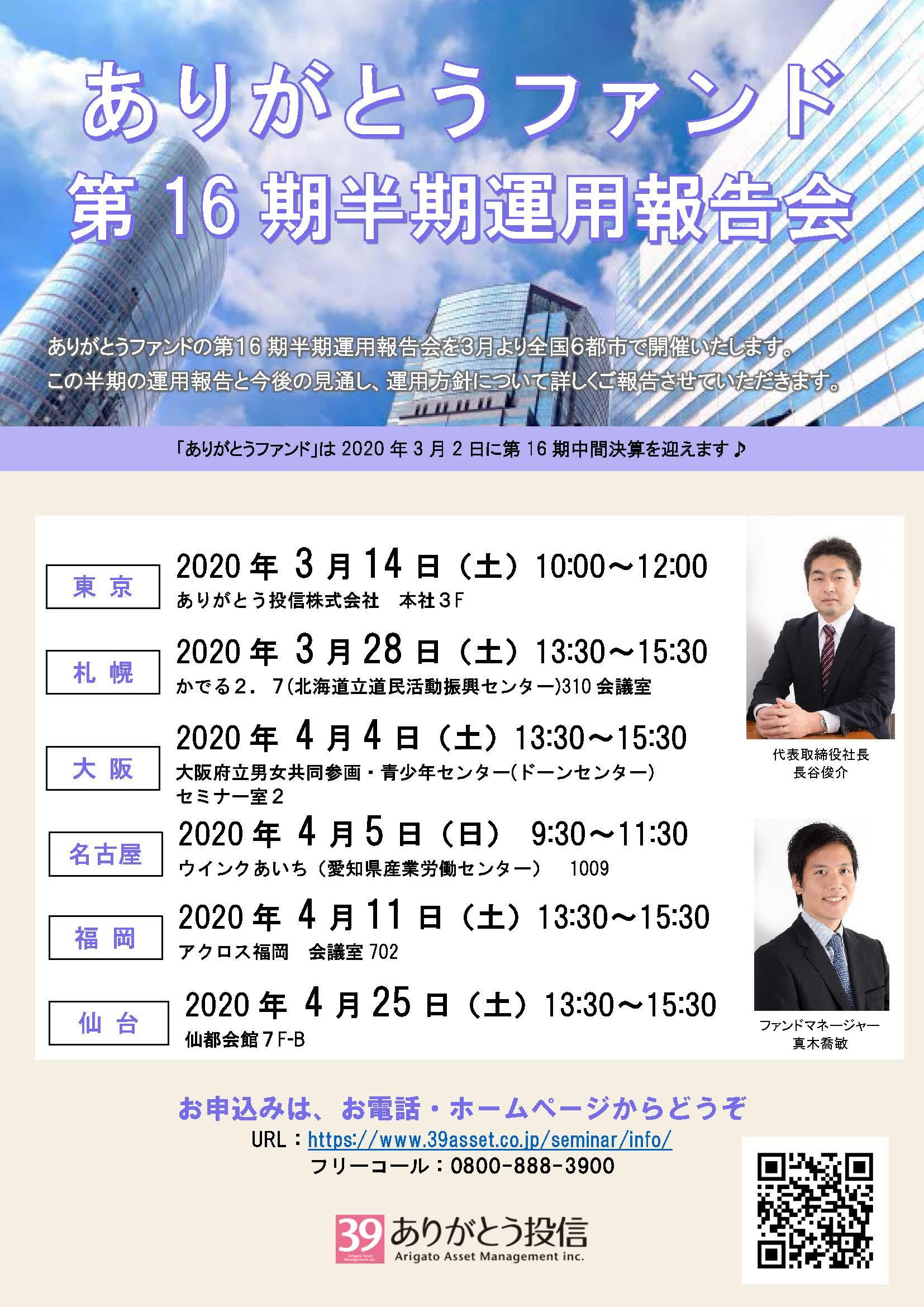 202002第16期半期運用報告会チラシ20200212.jpg