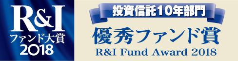 2018投資信託10年部門 優秀ファンド.jpg